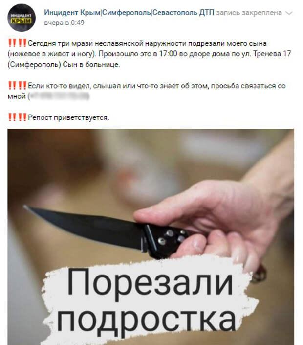 Конфликт между одноклассниками в Симферополе закончился поножовщиной