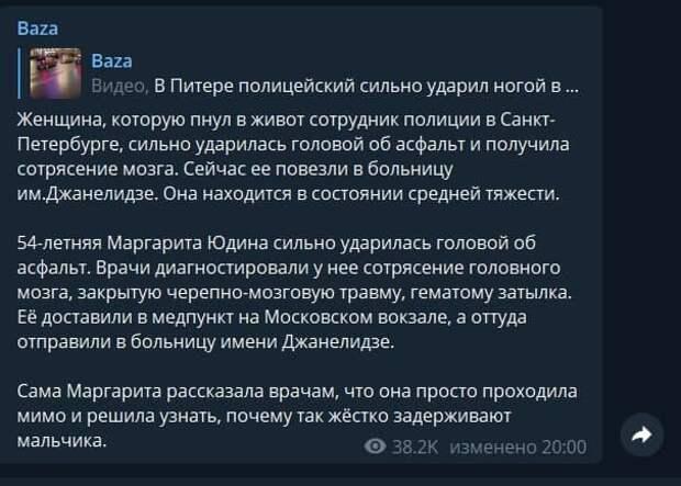 В Санкт-Петербурге силовик ударил женщину ногой в живот.