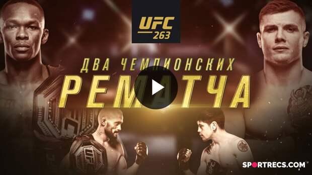 UFC 263: Адесанья vs Веттори 2 - Два чемпионских рематча
