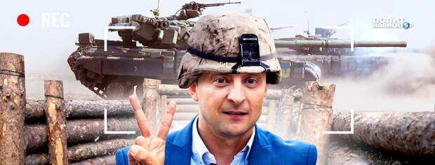 Зеленский огласил «войну в Европе»