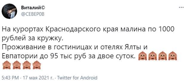 «Я лучше сожгу деньги»: в соцсетях появились отзывы о российских курортах, ставших монополистами пляжного отдыха