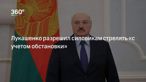 Лукашенко разрешил силовикам стрелять «с учетом обстановки»