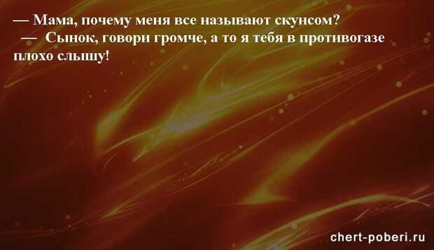 Самые смешные анекдоты ежедневная подборка chert-poberi-anekdoty-chert-poberi-anekdoty-26260421092020-12 картинка chert-poberi-anekdoty-26260421092020-12