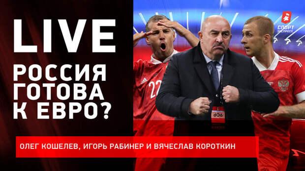 Готовали Россия кЕвро? Естьли шансы против Бельгии? Баринов стал защитником? Live «СЭ»