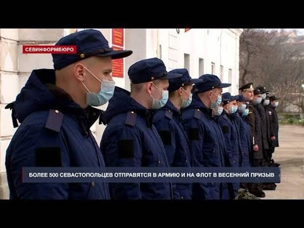 Более 500 севастопольцев отправятся в армию и на флот в весенний призыв