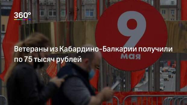 Ветераны из Кабардино-Балкарии получили по 75 тысяч рублей
