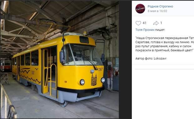 Строгинские трамваи «примерили» желтую форму и отправились в Саратов