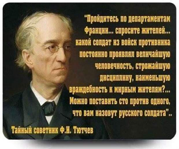 Как более 150 лет назад русский поэт и дипломат разоблачал клевету и наветы Запада