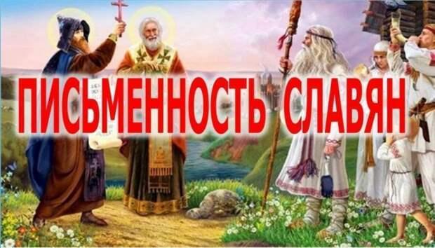 Как славяне Кирилла и Мефодия грамоте научили