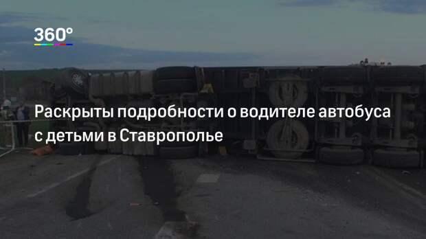 Раскрыты подробности о водителе автобуса с детьми в Ставрополье