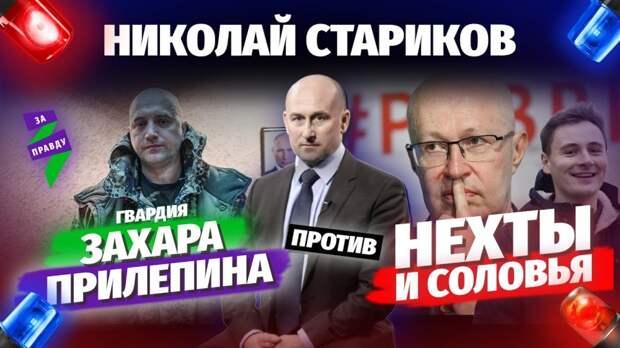 Николай Стариков: гвардия Захара Прилепина против Нехты и Соловья