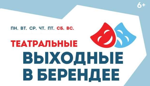 ДК «Берендей» 28 марта организует экскурсию в театральное закулисье