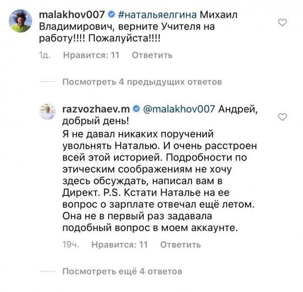 Малахов просит Развожаева вернуть работу затравленному учителю