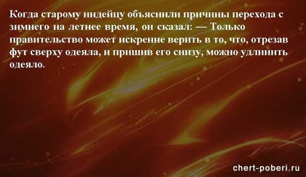 Самые смешные анекдоты ежедневная подборка chert-poberi-anekdoty-chert-poberi-anekdoty-41030424072020-10 картинка chert-poberi-anekdoty-41030424072020-10