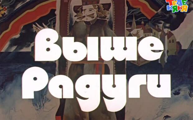 «Выше Радуги». Фильм о несоветском СССР.