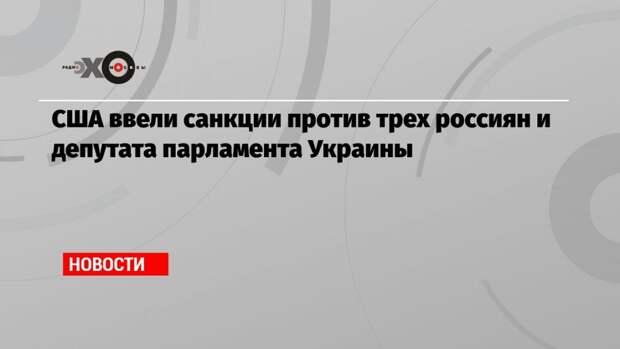США ввели санкции против трех россиян и депутата парламента Украины