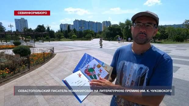 Писатель из Севастополя стал номинантом на литературную премию имени Корнея Чуковского