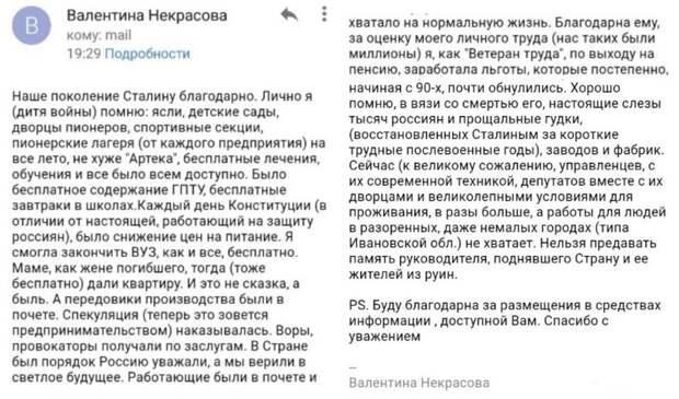 Письмо пожилой женщины о том, как ей жилось при Сталине