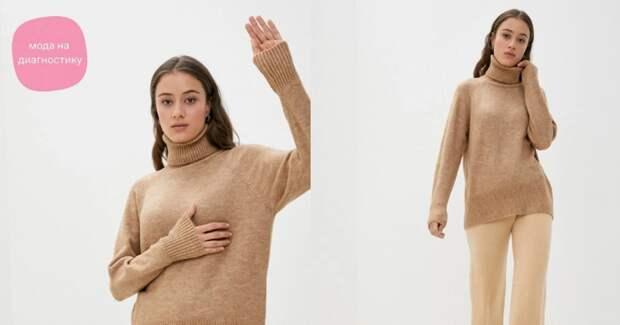 Lamoda вводит моду на диагностику рака молочной железы