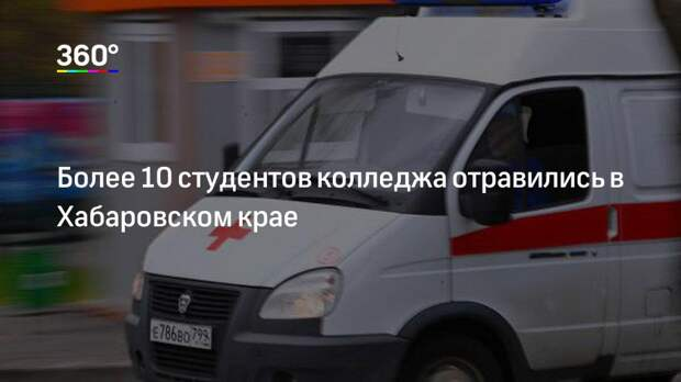 Более 10 студентов колледжа отравились в Хабаровском крае
