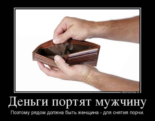 У каждого свой кошелек