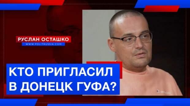 Кто послал в Донецк рэпера Гуфа – наркомана и поклонника Гитлера?