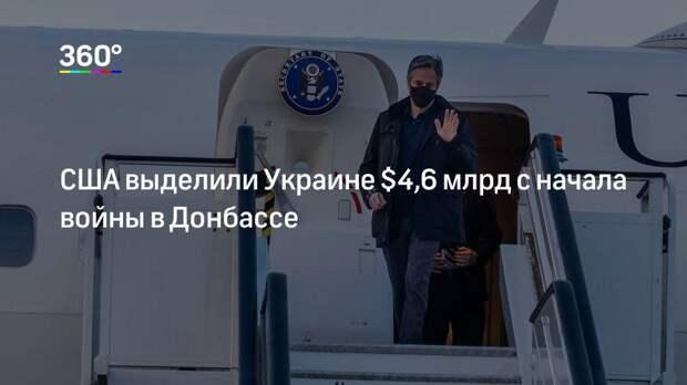 США выделили Украине $4,6 млрд с начала войны в Донбассе
