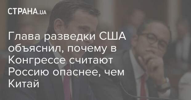 Глава разведки США объяснил, почему в Конгрессе считают Россию опаснее, чем Китай