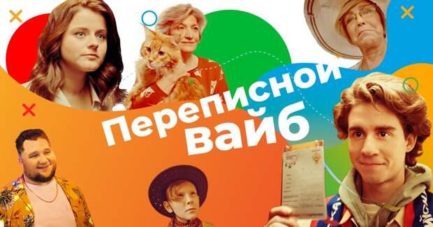 Росстат снял клип к Всероссийской переписи населения