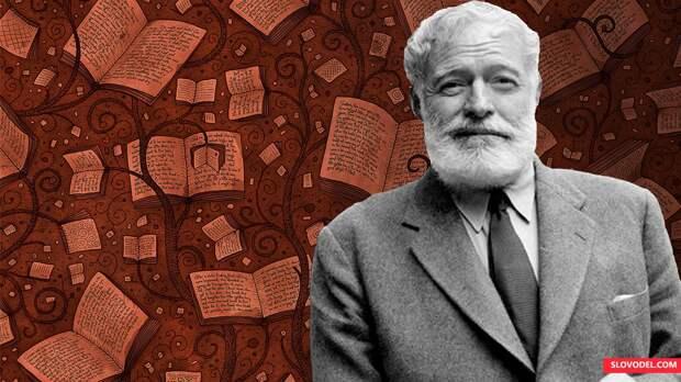 Литературный гороскоп: какую книгу Хемингуэя стоит прочитать по знаку зодиака