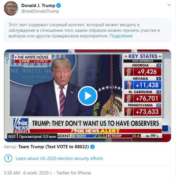 Тотальная блокировка Трампа в Твиттере