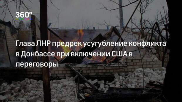 Глава ЛНР предрек усугубление конфликта в Донбассе при включении США в переговоры