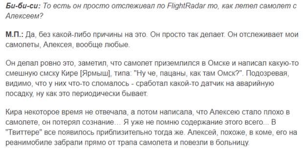 Соловьев назвал интервью BBC с Певчих «позором за рамками профессии»
