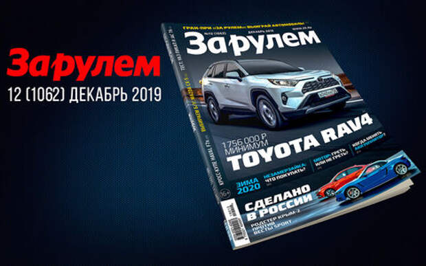 Новый выпуск «За рулем»: когда менять АКБ, «китайцы» против Каптюра, всё про ВАЗ-2108