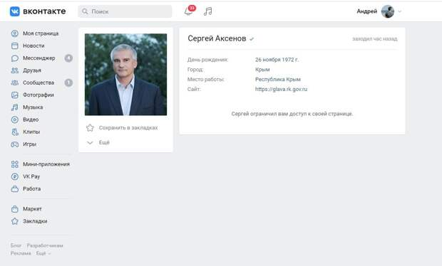 Аксенов блокирует журналистов в соцсетях