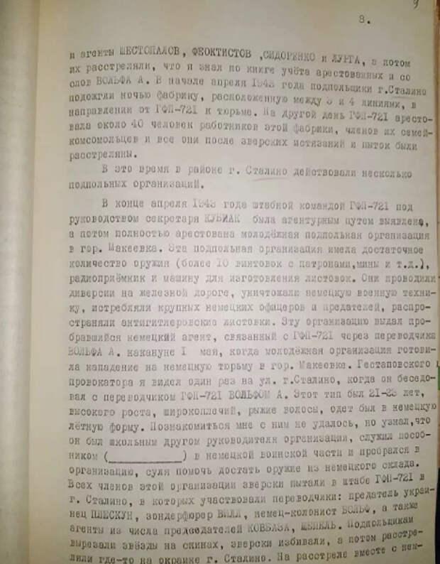 ФСБ рассекретила документы о зверствах украинских карателей в годы войны