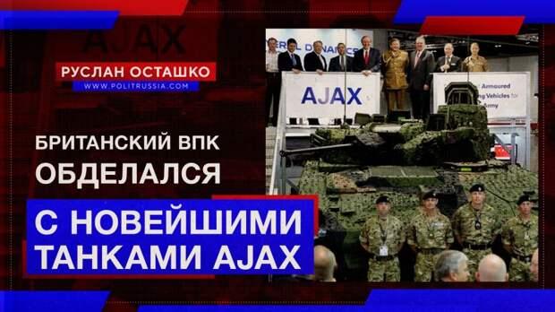 Британский ВПК обделался с новейшими танками Ajax