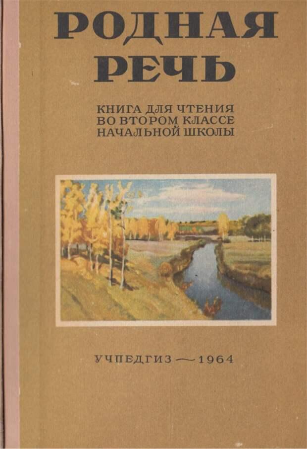 «Школьные годы чудесные» – воспоминания о советской школе