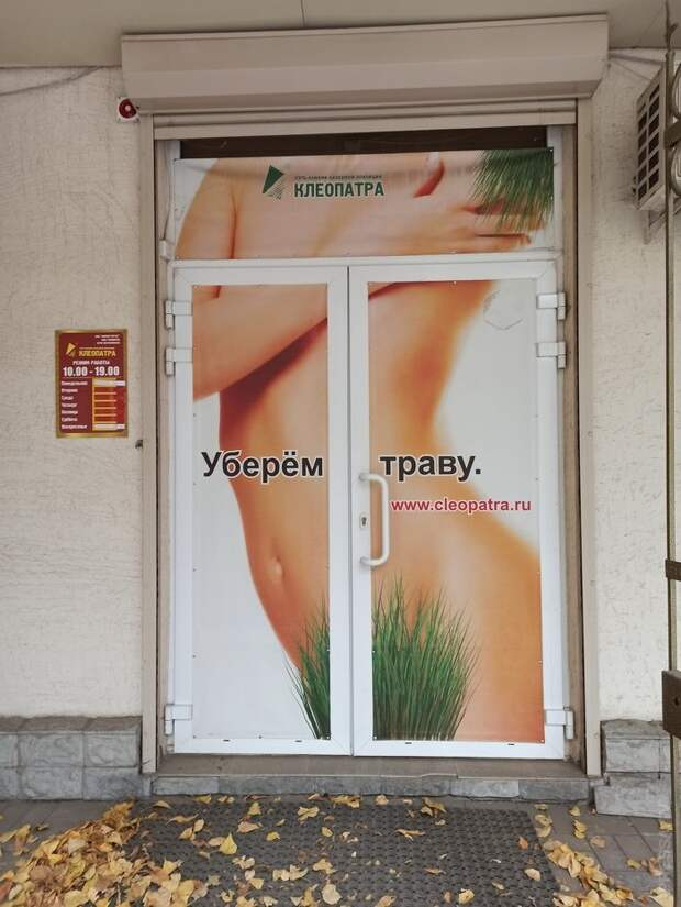 Шедевры народного творчества: забавные объявления и реклама