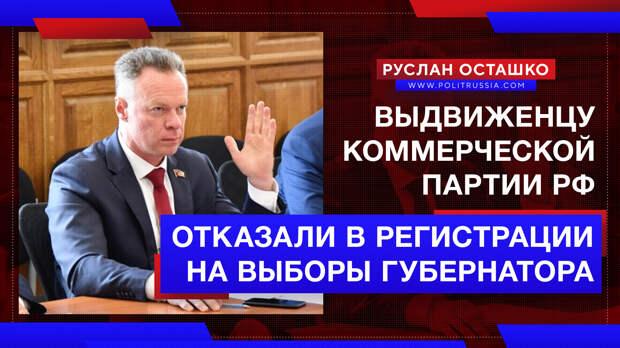 Выдвиженцу Коммерческой партии РФ отказали в регистрации на выборы губернатора