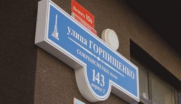 Счастливый обладатель квартиры в Севастополе найден! Сегодня выберут очередного победителя в патриотической викторине