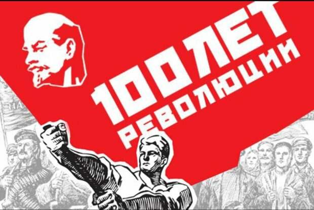 Предпраздничное. К Столетию Великой Русской Революции.