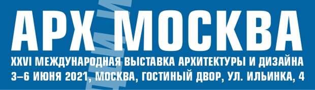 XXVI Международная выставка архитектуры и дизайна