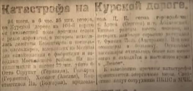 Сто лет назад пламенный революционер погиб в железнодорожной катастрофе вместе с конструктором чудо-поезда