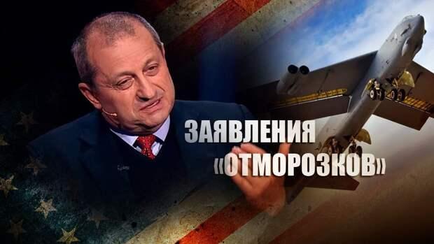 Яков Кедми объяснил, когда США подписали Украине «смертный приговор»