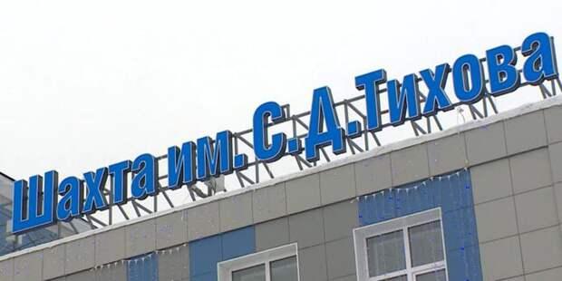 На шахте в Кузбассе произошло ЧП: есть погибшие