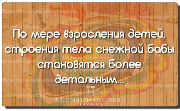 Свежие и веселые картинки с надписями со смыслом (11 фото)