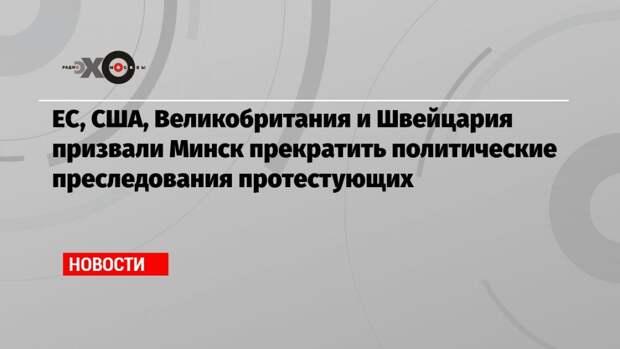 ЕС, США, Великобритания и Швейцария призвали Минск прекратить политические преследования протестующих