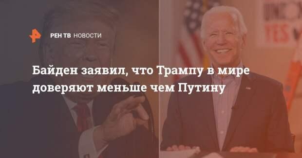 Байден заявил, что Трампу в мире доверяют меньше чем Путину