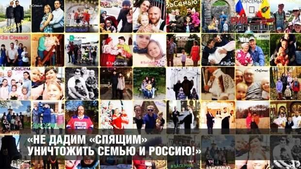 «Не дадим «спящим» уничтожить семью и Россию!»
